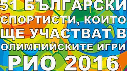 51 Български спортисти, които ще участват в Олимпийските игри Рио 2016