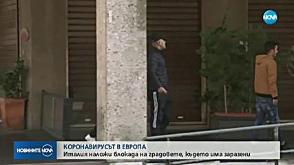 КОРОНАВИРУСЪТ В ЕВРОПА: Италия наложи блокада на градовете, в които има заразени