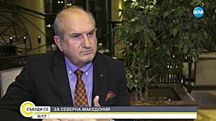 Бивш македонски премиер: От всички членки на НАТО, България ни оказа най-голямата подкрепа