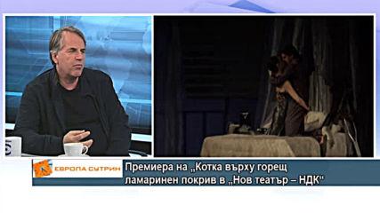 """Премиера на """"Котка върху горещ ламаринен покрив в """"Нов театър – НДК"""""""