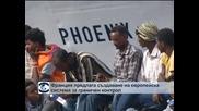 Франция призова за създаване на европейска система за контрол на границите