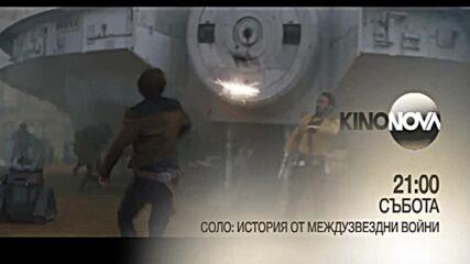 """""""Соло: История от Междузвездни войни"""" на 21 август, събота от 21.00 ч. по KINO NOVA"""