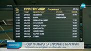 ОТ ДНЕС: Нови правила за влизане в България