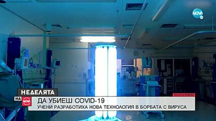 Учени разработиха нова технология в борбата с COVID-19