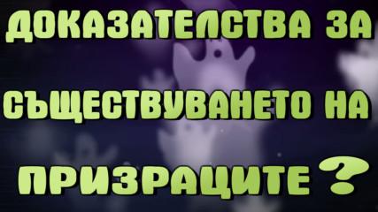 Снимки които доказват съществуването на призраците