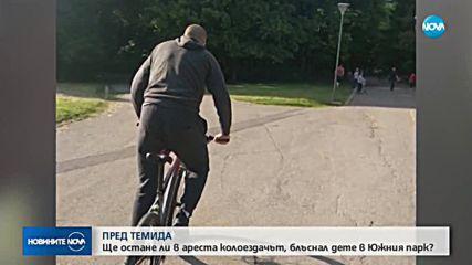 Ще остане ли в ареста колоездачът, блъснал дете в Южния парк?