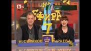 Господари на Ефира - 19.03.10 (цялото предаване)