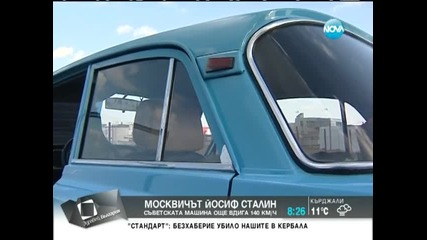 Какво е да подкараш москвича Йосиф Сталин?