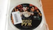Българското Dvd издание на Мулен Руж 2001 Александра видео 2007