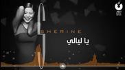 * Арабска * Sherine - Ya Layali
