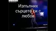 С Бг Превод- David Bisbal - Fuiste Mia