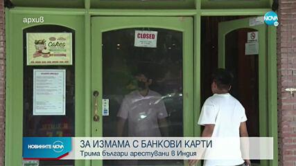 Измама с банкови карти с участието на българи