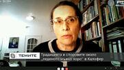 """Доц. Ана Лулева: """"Леденото мъжко"""" хоро в Калофер е сравнително нова традиция"""