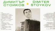 Димитър Стойков Акордеон 1974г.