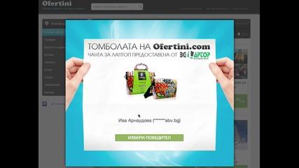 Теглене на печелившия от играта на Ofertini.com