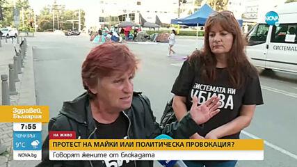 """Протестът на майките от """"Системата ни убива"""" продължава"""