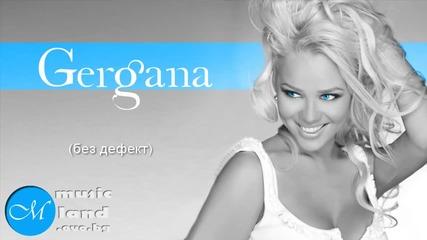 Гергана - Който иска да вярва