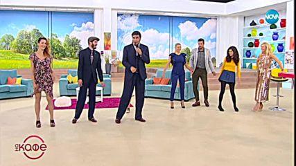 Танцът като забавление - На кафе (18.10.2018)