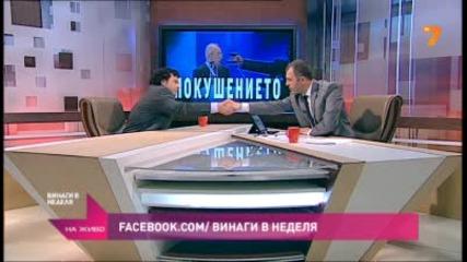 Жертвата е Октай - Еленко във Винаги в неделя
