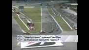 """""""Нюрбугринг"""" приема Ф1 през 2013"""