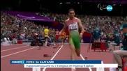 Параолимпийците ни с 6 медала от турнир в Дубай