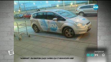 Казусът с колата на Нова, паркирала на място за хора с увреждания