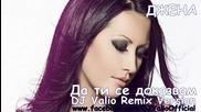Джена - Да Ти Се Доказвам ( Dj Valio Remix Version )