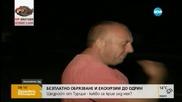 Безплатно обрязване и екскурзии до Одрин