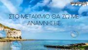 Танос , Александрос Петерис - Катерина