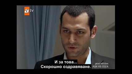 Любов и Наказание еп.48/1част Бг Субтитри