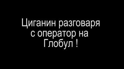 Циганин говори с оператор на Глобул - (смях )