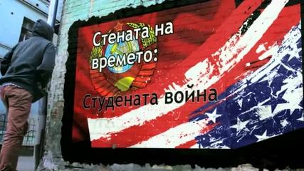"""""""Стената на времето: Студената война"""" - 9 еп."""