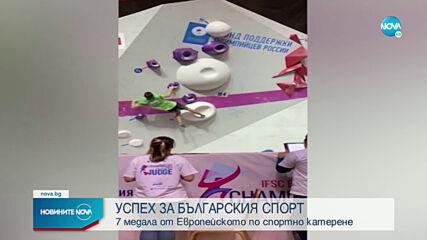 7 медала за България от Европейското по спортно катерене