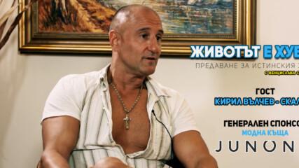 """""""Животът е хубав"""" - гост Кирил Вълчев - Скалата"""