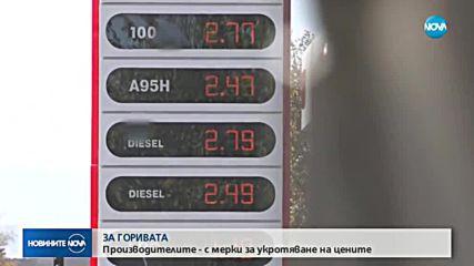 Петролната и газова асоциация предложи мерки срещу високите цени на горивата
