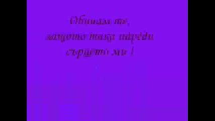 Grafa - Давам Всичко За Теб