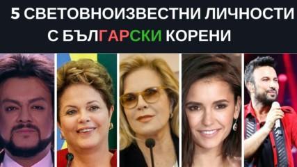 5 световноизвестни личности с български корени