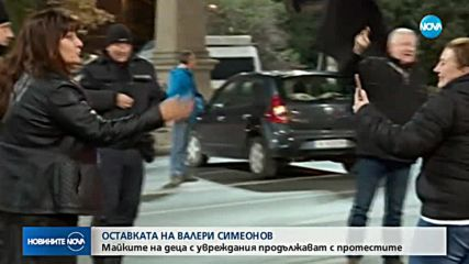 Оставката на Валери Симеонов: Майките на деца с увреждания продължават с протестите