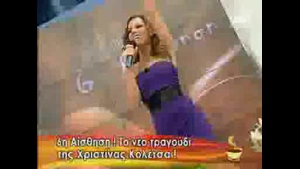 Галена Чакам Си Дозата - Гръцкият Оригинал - Xristina Koletsa -