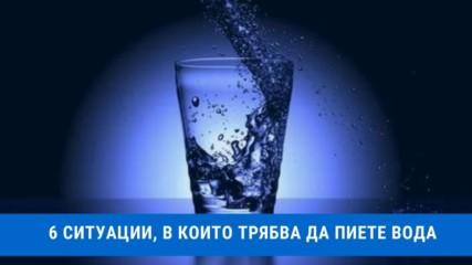 6 ситуации, в които трябва да пиете вода