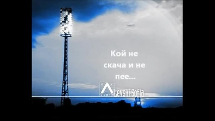 Levski Sofia Chants! - Песни на агитката на Левски София!