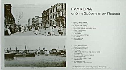 Glykeria 1983-lp-album