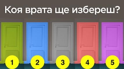 Вратата, която ще изберете, разкрива всичко за вас! Коя избрахте?
