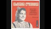 Вълкана Стоянова - Бяла Рада - Две Етърви Хоро Играят