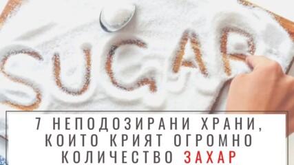 7 неподозирани храни, които крият огромно количество захар