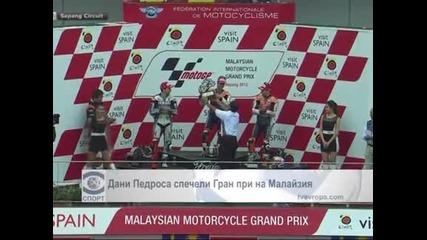Дани Педроса спечели Гран при на Малайзия