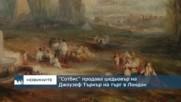 """""""Сотбис"""" продава шедьовър на Джоузеф Търнър на търг в Лондон"""