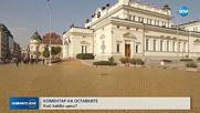 """Джамбазки: Изваждането на """"Обединени патриоти"""" от управлението ще освободи място за ДПС"""