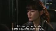 (бг превод) Жена, която все още иска да се омъжи Епизод 12 част 2