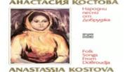 Анастасия Костова - Народни песни от Добруджа